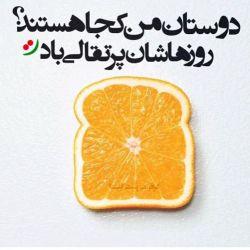 روزاتون پرتقالی باد✋✌