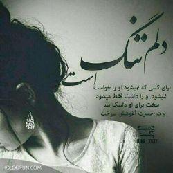 دل تنگی امانت می بره مثل چشم انظاری