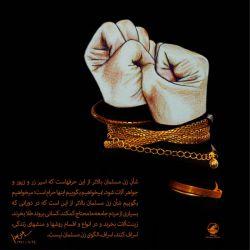 اسراف، الگوی زن مسلمان نیست./ رهبر معظّم انقلاب: شأنِ زن مسلمان بالاتر از این حرفهاست که اسیر زر و زیور و جواهر آلات و از این قبیل شود. نمیخواهیم بگوییم اینها حرام است؛ میخواهیم بگوییم شأن زن مسلمان بالاتر از این است که در دورانی که بسیاری از مردم جامعه ما محتاج کمکاند، کسانی بروند پول بدهند طلا بخرند، زینتآلات بخرند، وسایل زندگی رنگارنگ بخرند و در انواع و اقسام روشها و منشهای زندگی، اسراف کنند. اسراف، الگوی زن مسلمان نیست. ۱۳۷۱/۰۹/۲۵ http://qommpth.ir/main.php?langj=1