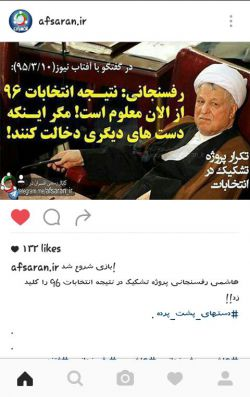 #فتنه_اکبر