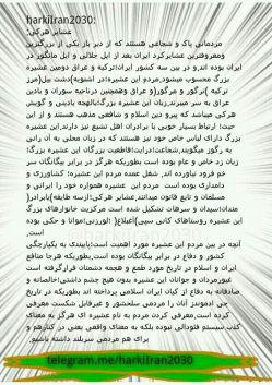 معرفی عشایر هرکی ایران
