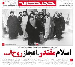 """معجزه امام خمینی(ره) در خط حزبالله سی و پنج http://s15.khamenei.ir/ndata/news/weekly/files/62/khattehezbollah_35-pdf-file.pdf گزارش ویژهای از بیانات رهبر معظم انقلاب در پاسخ به این سوال که: """"افسران جوان جنگ نرم چگونه می توانند از معجزه الهی امام خمینی(ره) حفاظت کنند؟""""/ ارتباط اقتصاد مقاومتی و مسئله حفظ الگوی مقتدر نظام از دیدگاه رهبر معظم انقلاب http://qommpth.ir/main.php?langj=1"""