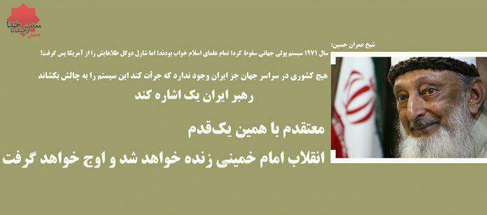 عمران حسین: شما بانکهای اصطلاحاً اسلامی دارید؛ این بانکها حتی از بقیه بانکها نیز خطرناکترند.95/03/11  | reba.ir/?p=10371