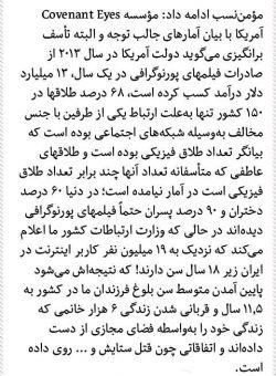 بدون شک آمار مربوط به طلاق این متن مربوط به ایران هم می باشد...