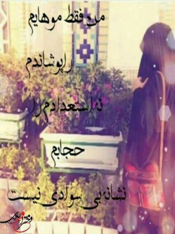 عاشق حجاب هستم