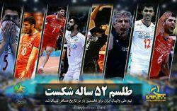 عالی بود   زنده باد ایران و ایرانی