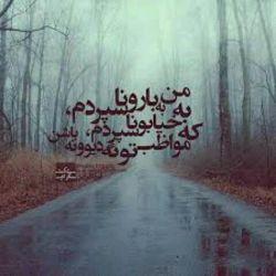 من هنوز نگرانتم وقتی که بارون میباره..نکنه اون که باهاته یه روزی تنهات بزاره...