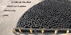 فروش قیر بشکه ای مستقیم از کارخانه   :: شماره های تماس : 09183655579 و 09120660185::