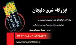فروش ایزوگام شرق دلیجان مستقیم از کارخانه   :: شماره های تماس : 09183655579 و 09120660185::