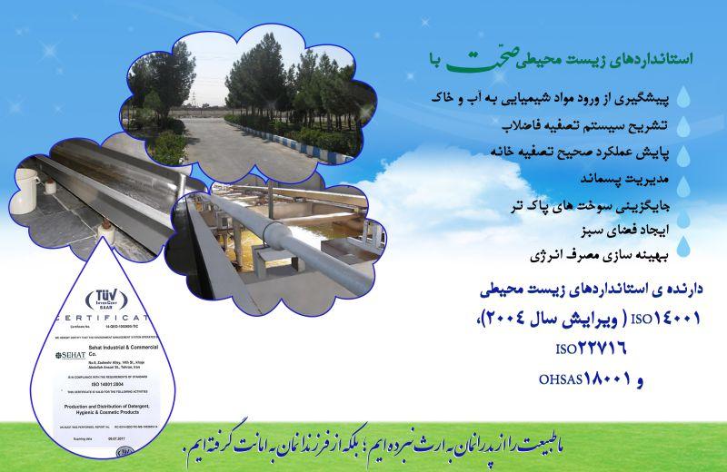 ما طبیعت را از پدرانمان به ارث نبرده ایم، بلکه از فرزاندانمان به امانت گرفته ایم. صحت دوستدار محیط زیستhttp://www.sehat.ir/Doc/mohitezist.pdf