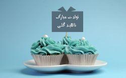 امشب تولد ی دختر خوب به اسم ناهید :)) تولدم مبارک .....:)))))