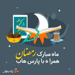 فرا رسیدن ماه مبارک رمضان، ماه میهمانی خدا بر مسلمین جهان مبارک باد!  با برنامه های مربوط به ماه رمضان و تخفیف های پارس هاب همراه باشید. www.parshub.com  #پارس_هاب #اندرویدمارکت #رمضان #ماه_رمضان #اپ #اپلیکیشن #برنامه #نرم_افزار #بازی #کتاب #موسیقی #فیلم #parshub #androidmarket #ramadan #app #game