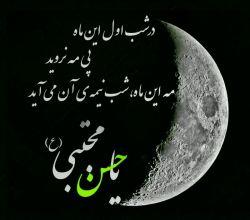 ★مه این ماه،شب نیمه ی آن می آید....★ سلام.... حلول ماه پر برکت رمضان مبارک...