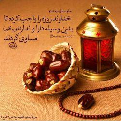 سلام علیکم...  حلول ماه مبارک رمضان را به تمامی شما بزرگواران تبریک عرض مینمایم...  ان شالله که ماهی پر از رحمت و مغفرت و برکتی باشد برای تمامی امت اسلامی ...