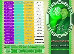 پیشوازهای  همراه و رایتل  ویژه ماه مبارک رمضان کربلایی حسن توزی