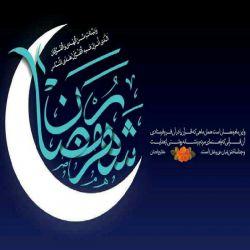 شروع ماه مبارک رمضان مبارک. التماس دعا در لحظه ناب افطار و سحر . به امید خدا الطاف این ماه عزیز را به خوبی درک کنیم.