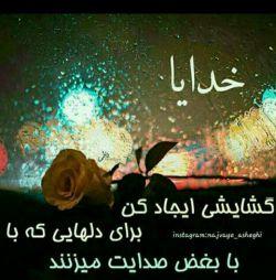 اللهی آمین