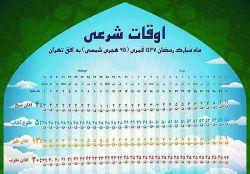 اوقات شرعی ماه مبارک رمضان به افق تهران www.mehrsa.org