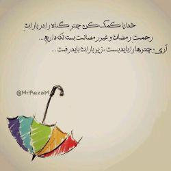 #خدایا کمک کن چتر #گناه را در باران #رحمت #رمضان و غیر رمضانت بسته نگه دارم... آری;چترها رابایدبست، زیرباران بایدرفت... twitter.com/mrrezam
