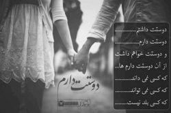 دوستت دارررررم❤