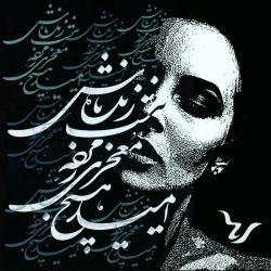 #Calligraphy_Poetry Of #Hooshang_Ebtehaj......... #Broken_Nastaliq  Hope is Not Any Miracle From The Dead Be Alive  #Designer ........... #Hamid_Estabraghi RaHa #Free_School Of #Visual_Arts #RaHa 09.June.2016  #خوشنویسی کلام #هوشنگ_ابتهاج .......... #شکسته_نستعلیق  امید هیچمعجزی ز مرده نیست زنده باش  طراح .......... #حمید _استبرقی #رها آموزشگاه آزاد #هنرهای_تجسّمی #رها ۲۰ . خرداد ماه . ۱۳۹۵