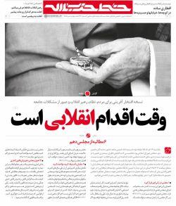 در خط حزبالله ۳۶ منتشر شد: حکم قاطع رهبر انقلاب علیه اهانت به زوجات پیامبر http://s15.khamenei.ir/ndata/news/weekly/files/65/khattehezbollah_36-pdf-file.pdf حکم قاطع رهبر معظّم انقلاب در عینیت اهانت به زوجات مطهرات پیامبر(ص) با اهانت به پیامبر(ص) برای اولین بار درجدیدترین شماره خط حزب الله/ اشاره به بیان رهبر انقلاب درخصوص شرمندگی نظام و رهبری در باب بیکاری جوانان با گزارش ویژهای از شاخص و معیار افتخار و یا شرمندگی مردم، نظام اسلامی و رهبر انقلاب http://qommpth.ir/main.php?langj=1