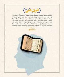 رهبر معظّم انقلاب: وقتی ذهن انسان، ظرف معارف قرآن شد، آن وقت «از کوزه، برون همان تراود که در اوست». وقتی ذهن غنی شد از معارف قرآنی، اثر خودش را در زبان، در عمل، در تصمیمگیری، در تصمیمگیریهای کلان، در رفتار نشان خواهد داد؛ این آن هدفی است که باید ما دنبال بکنیم. ۱۳۹۴/۰۳/۰۲ http://qommpth.ir/main.php?langj=1