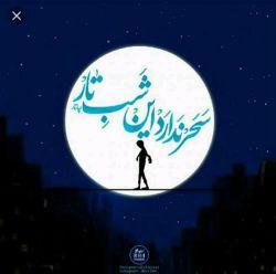 تُرا چه غم که شب ما دراز می گذرد ....    #صائب_تبریزی