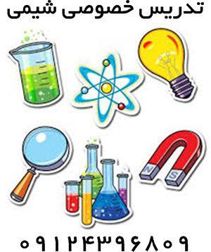 تدریس خصوصی شیمی دهم تا دوازدهم