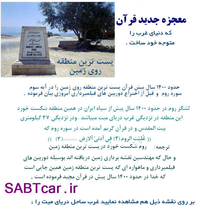 نقشه جغرافیایی در سایت ثبتکار  SABTcar.ir
