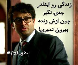 زندگی رو اینقدر جدی نگیر، چون ازش زنده بیرون نمیری!! #فرهاد