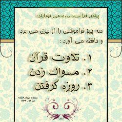 قابل توجه دانشجویان محترم،، مقارن شدن امتحانات با ماه مبارک رمضان فرصتیه برای تقویت حافظه و موفقیت بیشتر!