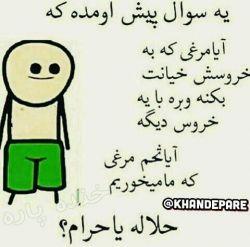 حلاله یا حرام؟؟؟؟!!! ಠ_ಠ