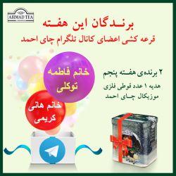 برندگان قرعہ کشی تلگرام چای احمد.