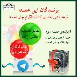 برندگان قرعہ کشی تلگرام چای احمد