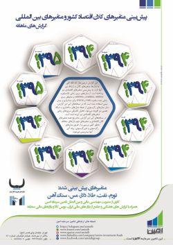 گزارش های ماهانه پیش بینی متغیرهای کلان اقتصادی ایران و متغیرهای بین الملل. جهت دریافت گزارش کامل می توانید با شماره 43692555 تماس حاصل فرمایید