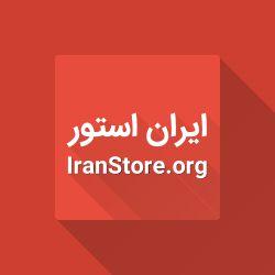 ایران استور تخصصی ترین مرجع آموزش کاهش وزن،بدنسازی و آمادگی جسمانی http://iranstore.org
