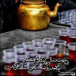 چای بعد روضه... بدون شرح...