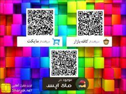 #شارژک  هوشمندی در اوج سادگی دریافت اپلیکیشن: www.sharjak.net