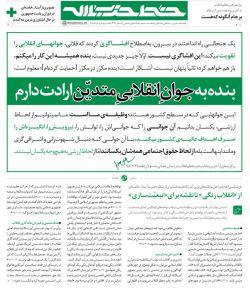 """برجام آنگونه که هست در خط حزبالله سی و هفت http://s15.khamenei.ir/ndata/news/weekly/files/67/khattehezbollah_37-pdf-file.pdf یادداشتی به مناسبت سالگرد انتخابات ریاست جمهوری دهم و ایام فتنه ۸۸ با عنوان """"از «انقلاب رنگی» تا نقشه برای «تبعیتسازی»""""/ برگزیدهای از بخشهای مرتبط با بیانات رهبر معظم انقلاب در دیدار مسئولان نظام درباره برجام به همراه جدول بدعهدیها و نقش مخرب آمریکا از دیدگاه رهبر انقلاب با عنوان """"برجام آنگونه که هست"""""""