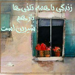 #قلمت را بردار،  بنویس از همه خوبیها، #زندگی  #عشق #امید  و هر آن چیز که بر روی زمین زیبا است  #گل مریم، #گل رز  بنویس از دل یک عاشق #بی تاب #وصال  از #تمنا بنویس  از دل کوچک یک #غنچه که وقت است دگر باز شود  از #غروبی بنویس که چون #یاقوت و #شقایق سرخ است  بنویس از #لبخند  از نگاهی بنویس که #پر_از_عشق به هر سوی جهان می نگرد  قلمت را بردار،روی کاغذ بنویس :  #زندگی_با_همه_تلخی_ها_شیرین_است...(سلام،،، نماز روزه هاتون قبول باشه)