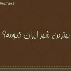 خودم...میگم شیراز