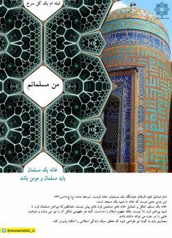 #پوستر | خانه مسلمان