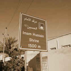 وعدگاه حزب الله  صحن اباعبدلله