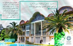 #پوستر | «حریم خواهی» و «طبیعت خواهی» دو اصل اساسی معماری ایران زمین بوده است.
