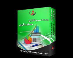 بسته نرم افزاری حسابداری طلوع