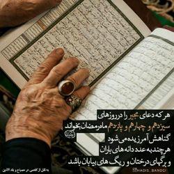 #التماس_دعا  /نماز و روزه هاتون قبول.