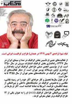 بزرگ مرد هنر گرافیک و هنرهای تجسمی ایران زمین ... افتخار هر ایرانی و همدانی ...