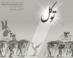 #قرار_ایستاده_ها