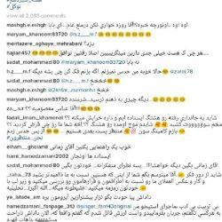 خخخخخ جواب ایستاده ها در اینستا /من عاشق اونی ام که گفت :آقا عباس معصومیه